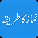 Namaz Ka Tarika - Learn Namaz/Salah in Urdu icon