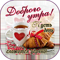 Доброе утро! Картинки и открытки с добрым утром icon