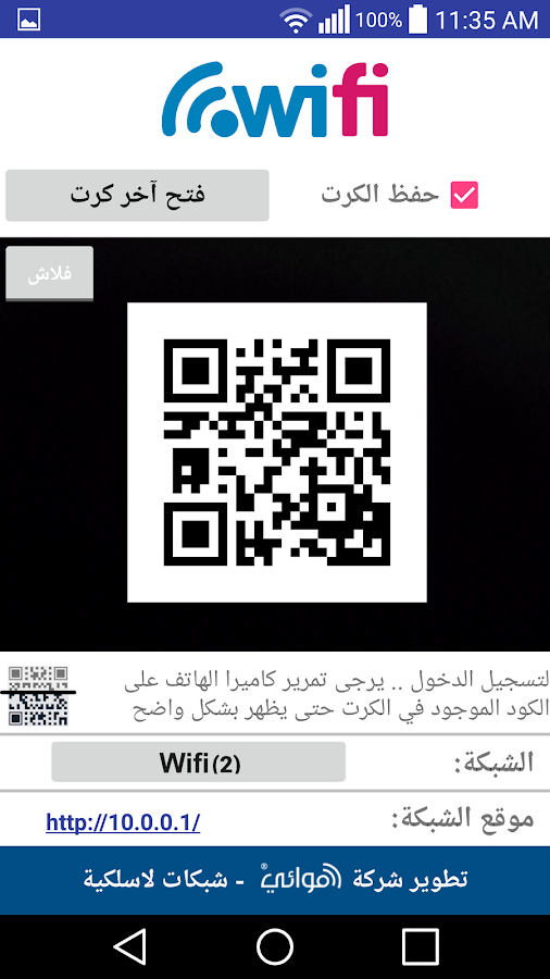 HawaE QR Login- screenshot