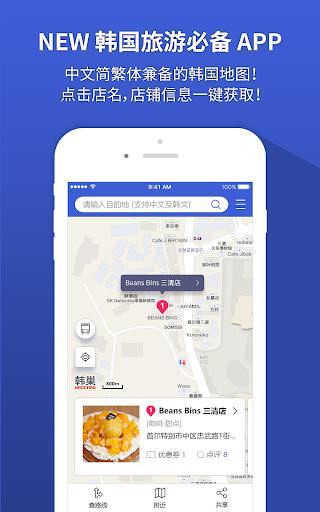 韩巢韩国地图-韩国旅游自由行必备的中文版韩国全国地图 screenshot 1