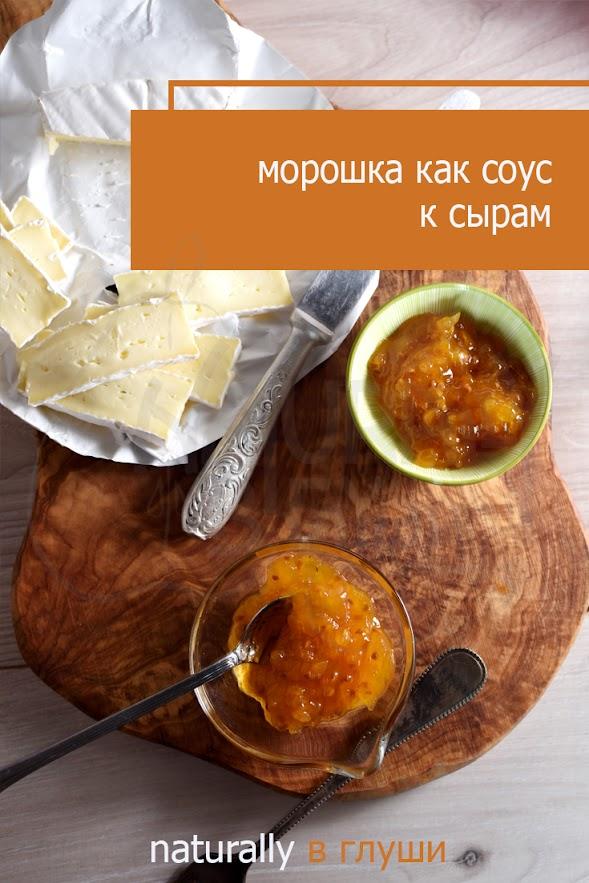 Морошка как соус к сыру бри | Блог Naturally в глуши