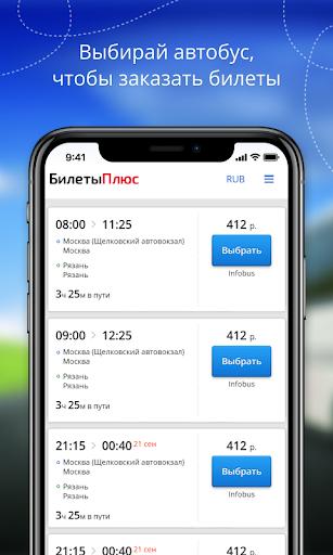 Билеты на автобус от БилетыПлюс screenshot 2