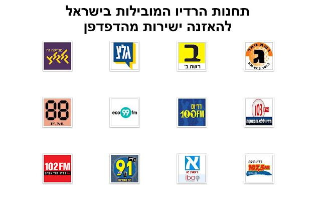 רדיו ישראלי להאזנה ישירה