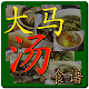 Download 大马汤食谱 For PC Windows and Mac
