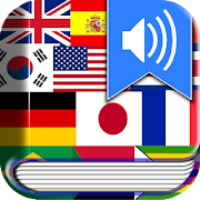 رایگان مترجم 2019 : صدای & زبان ترجمه کردن