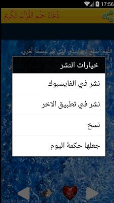 دعاء ختم القرآن الكريم 2016 - screenshot
