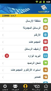 Saudisms- screenshot thumbnail