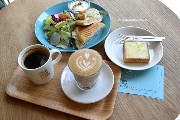 港墘站 北歐風寧靜咖啡館#Fika Fika Cafe 內湖店#試營運#Flat White小白咖啡#隱藏版檸檬塔