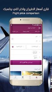 المسافر لحجز الفنادق و الطيران - náhled