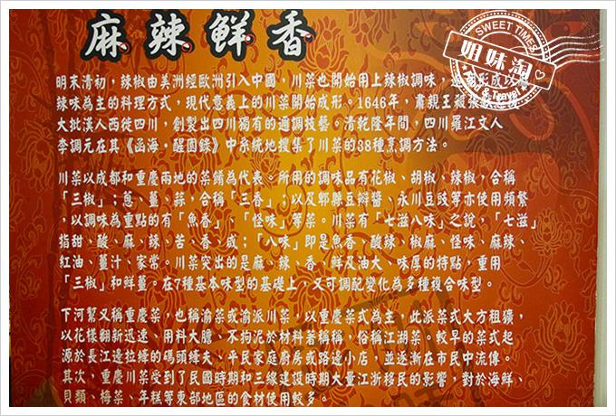渝都重慶烤魚麻辣火鍋6