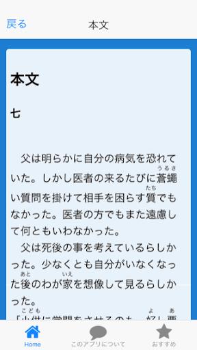 無料娱乐Appの青空文庫 両親と私7-10 こころ 中 夏目漱石|記事Game