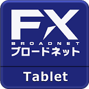 FXブロードネット for Tablet