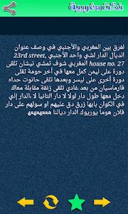نكت مغربية - اضحك معانا screenshot 3