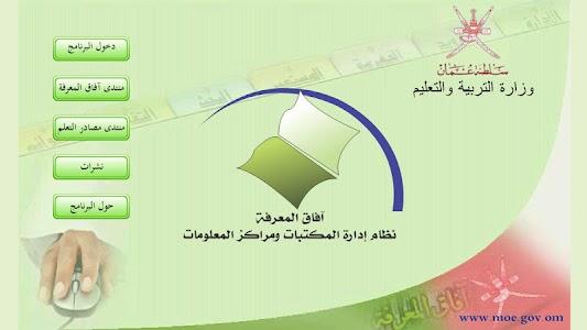 آفاق المعرفة screenshot 6