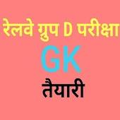 Tải Railway Group D Gk Tayaari miễn phí