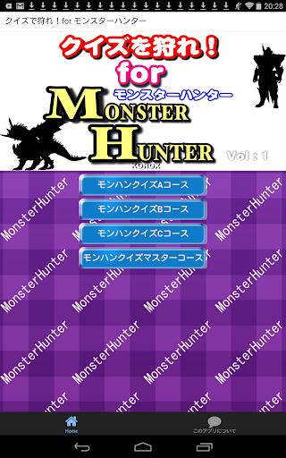 クイズで狩れ!for モンスターハンター