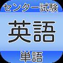 センター試験 英語 無料アプリで高校生が受験勉強に必要な単語 icon