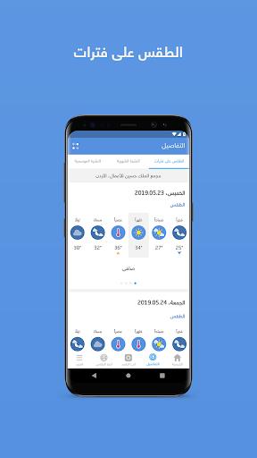 طقس العرب screenshot 8