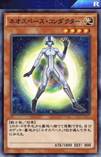 ネオスペース・コンダクター