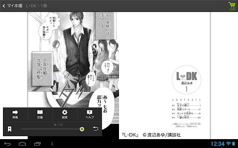 dブックマイ本棚 screenshot 6