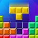 木ブロックパズル古典 ゲーム2020無料