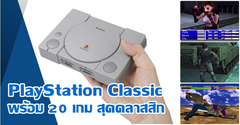 [PlayStation] 20 เกม มาพร้อม PlayStation Classic!