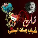 شات شباب وبنات البصره icon
