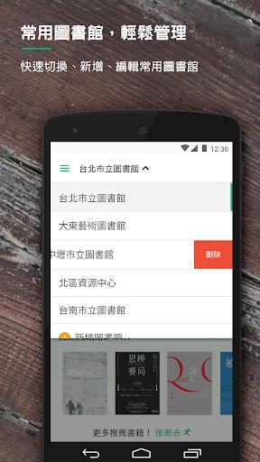 udn 讀書館 screenshot 3