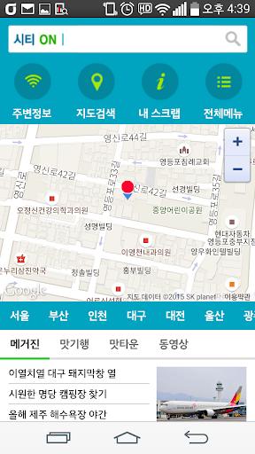 시티맵-주변정보 배달 맛집 여행 숙박