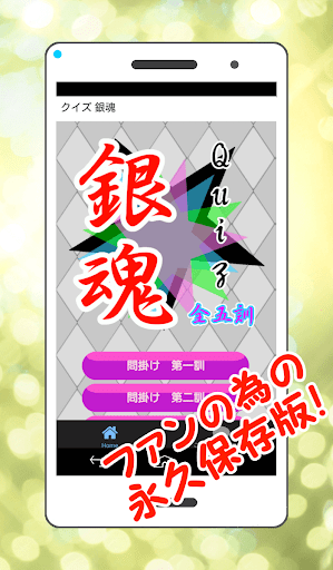 マニアッククイズ for 銀魂(ぎんたま)