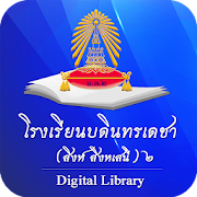 Bodin2 Digital Library