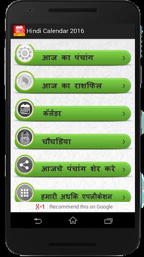 Hindi Panchang Calendar 2016