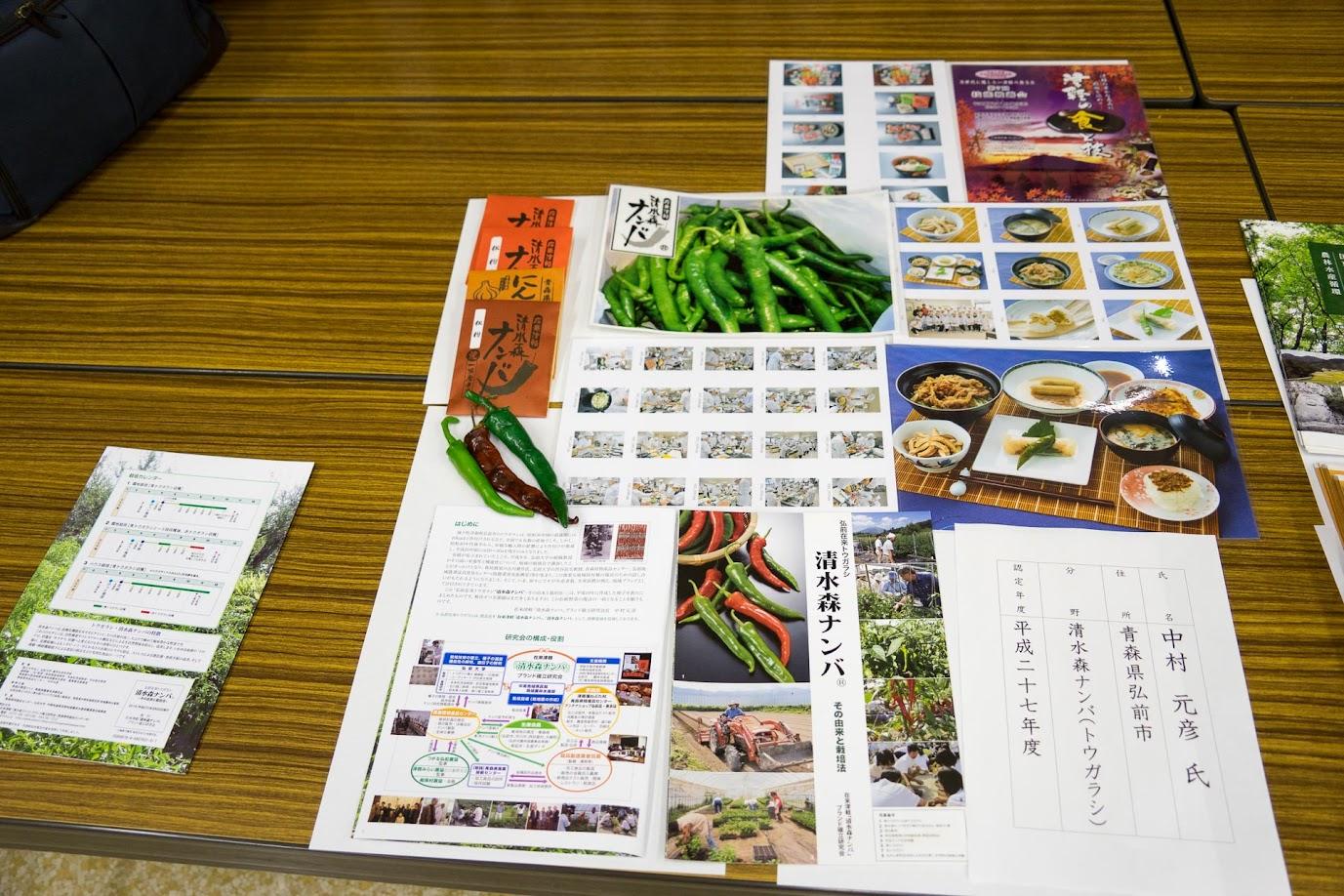 清水森ナンバ(トウガラシ・青森県弘前市)