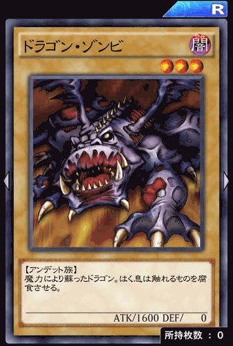ドラゴン・ゾンビ