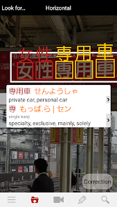 Yomiwa - Japanese Dictionary and OCR 3.5.1 (Premium)