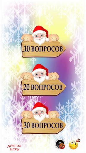 Новогодняя Викторина 7 screenshots 1
