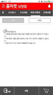홈마켓 남양점 for PC-Windows 7,8,10 and Mac apk screenshot 5
