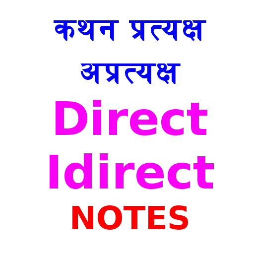 Direct  Indirect Narration Change rule Notes Hindi