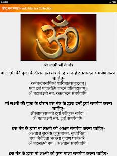 हिन्दू वैदिक मन्त्र संग्रह Hindu