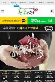 콩깍지닷컴 - 주문제작 커플선물 - náhled