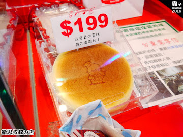 Uncle Tetsu's Cheese Cake 徹思叔叔的店