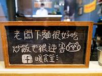 暖食堂 NUAN ShoKudou