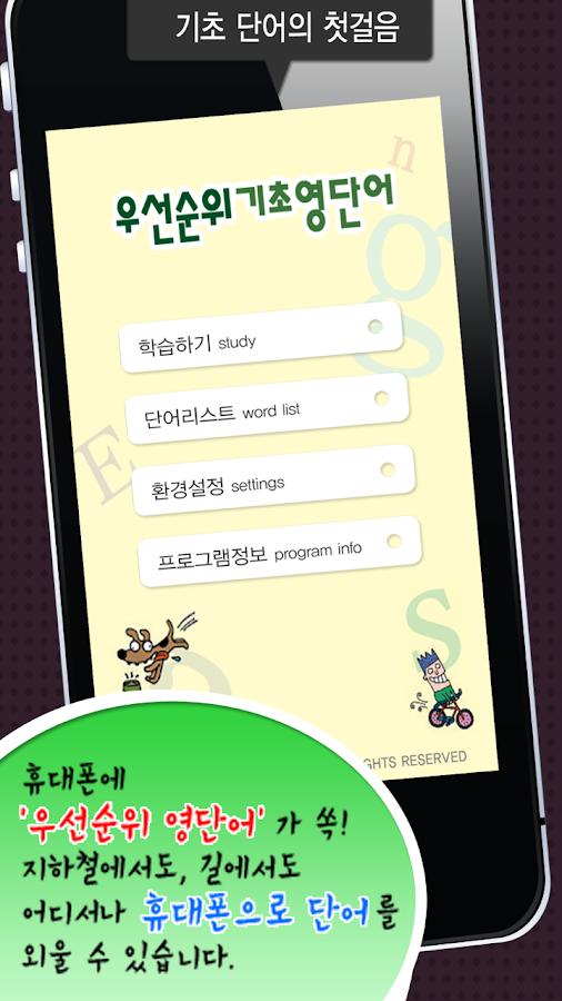 우선순위 기초영단어- screenshot