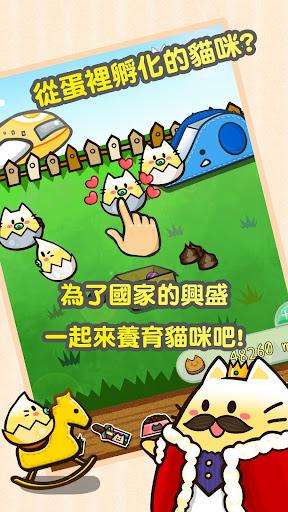 蛋殼貓養成計畫: 一起來養育貓咪吧