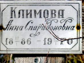 Photo: Климова Анна Спиридоновна (1886-1970)