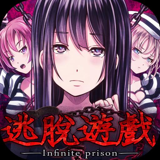 逃脫遊戲 無限牢獄