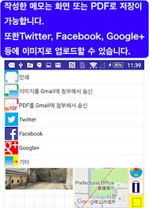 Pocket Note - 메모 작성 이미지[4]