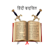 Download Sword of God Hindi -Hindi Bible For PC Windows and Mac