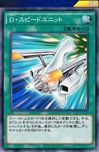 D・スピードユニット