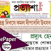 Pratyasha Tripura e-paper